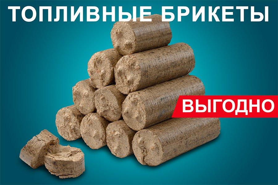 Топливные брикеты: плюсы и минусы, разновидности, свойства, производство