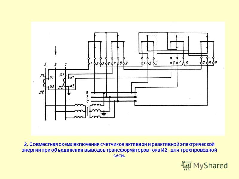 Бытовой счетчик электроэнергии: принцип работы и устройство, преимущества и недостатки различных типов оборудования