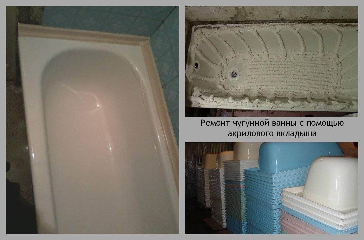 Восстановление старой ванны. методы ремонта и целесообразность реанимации