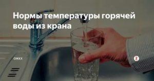 Регламент температуры холодной воды в кране