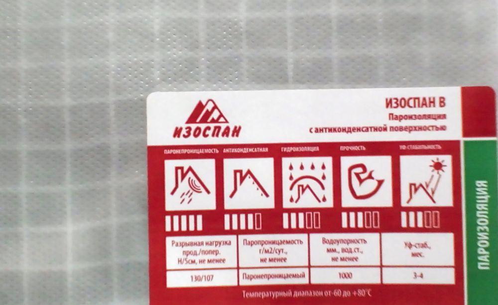 Изоспан д: технические характеристики, инструкция по применению своими руками, видео и фото