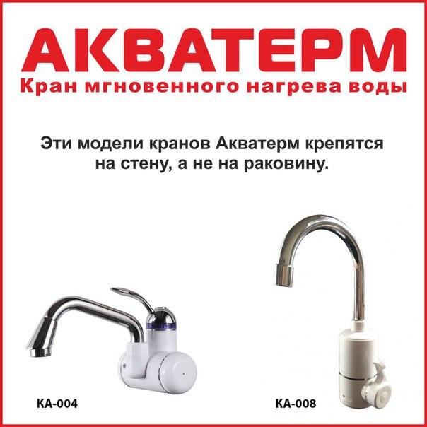Купить кран-водонагреватель проточный акватерм, ka-001g в москве. цена на кран-водонагреватель проточный акватерм, ka-001g.