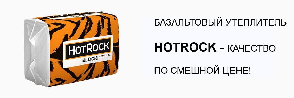 Утеплитель hotrock: технические характеристики, преимущества, недостатки, применение.