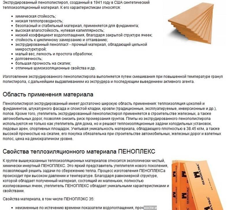Характеристики пенопласта псб-с 35 плотности