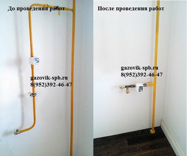 Можно ли перенести газовую трубу на кухне и как это лучше сделать