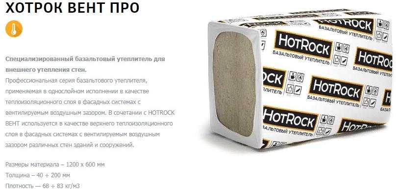 Хотрок утеплитель. характеристика и описание применения