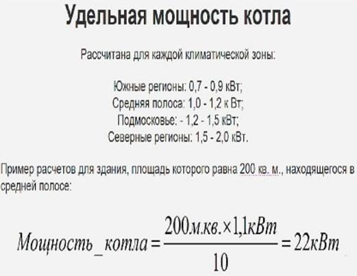 Как рассчитать мощность электрокотла отопления по площади и объему