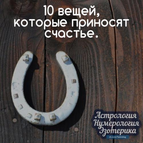 10 вещей, которые приносят счастье в дом