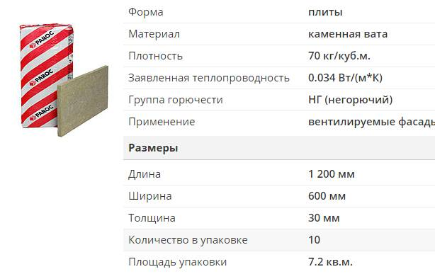 Paroc was 50 - paroc.ru