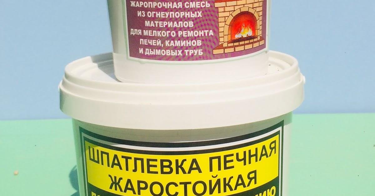 Огнеупорная шпаклевка для каминов и печей: выбор, приготовление раствора и работы по нанесению