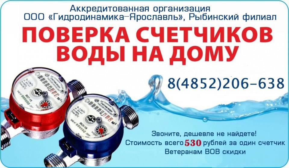 Замена счетчиков воды, закон и порядок, правила установки, поверки