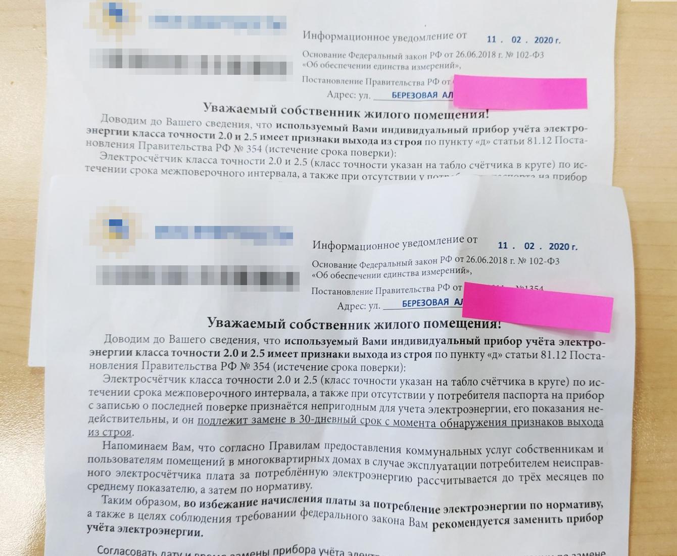 Постановление правительства рф о замене электрических счетчиков | zybleva.ru