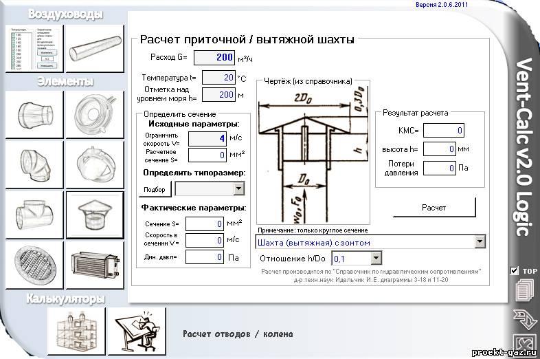 Расчет естественной вентиляции онлайн | retail engineering