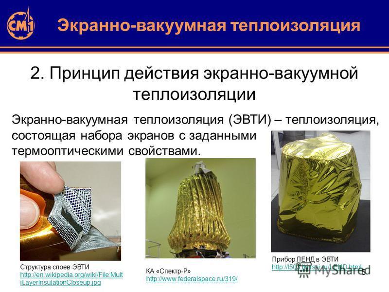 Установка для определения эффективной теплопроводности порошково-вакуумной и экранно-вакуумной теплоизоляций российский патент 2009 года по мпк g01n25/32