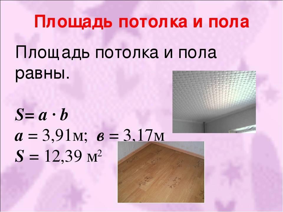 Онлайн калькулятор площади стен в квадратных метрах