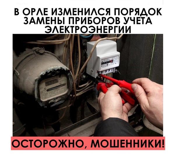 За чей счет меняется электросчетчик в приватизированной или муниципальной квартире, на лестничной клетке