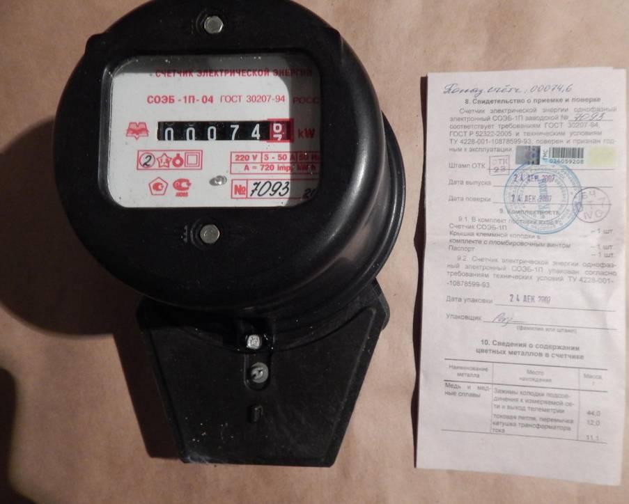Межповерочный интервал электросчетчика: срок поверки счетчика электроэнергии