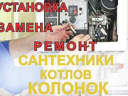 Причины и факторы поломок котлов отопления