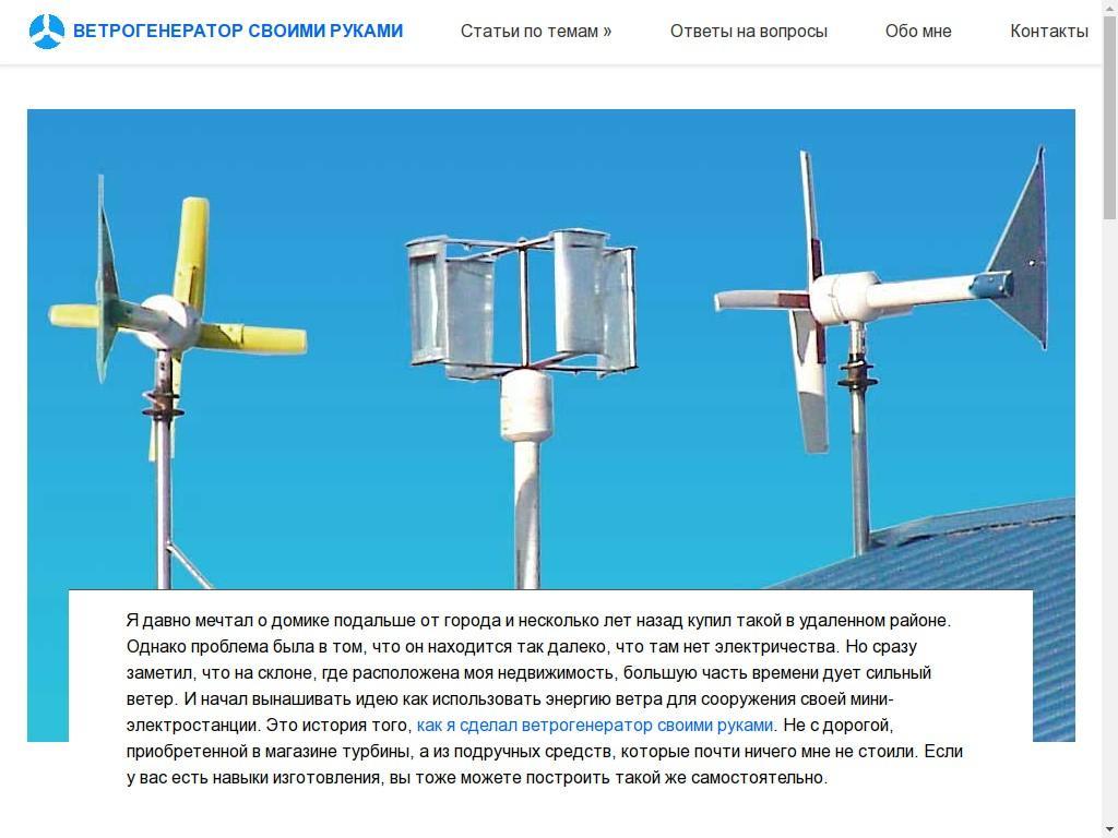 Ветрогенератор своими руками — лучшие самодельные проекты и особенности их постройки (90 фото и видео)