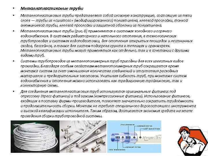 Какие трубы лучше для водопровода сравниваем достоинства металлопластика и полипропилена