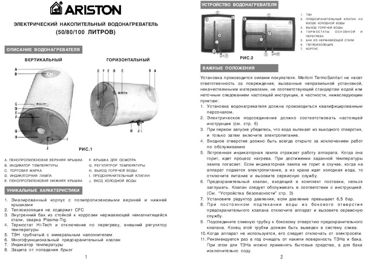 Бойлер аристон на 80 литров: инструкция, общие показатели | тепломонстр