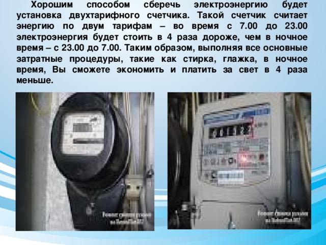 Как оплатить электроэнергию мосэнергосбыт в личном кабинете