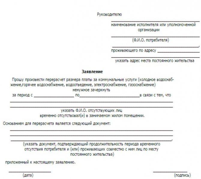 Перерасчет за отопление по 354 постановлению: расчётные формулы для определения платы, поводы для изменений