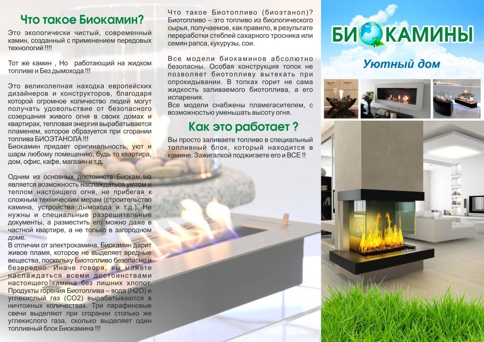 Камин на биотопливе (57 фото): модели без дымоходов, домашний настольный камин на жидком топливе своими руками
