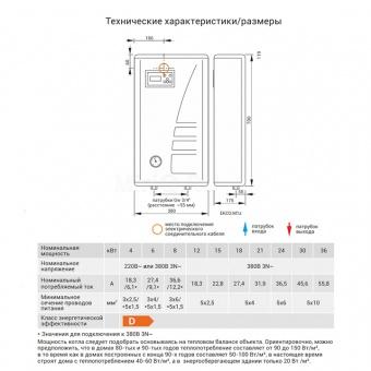 Электрический котел kospel ekco l2 4 квт