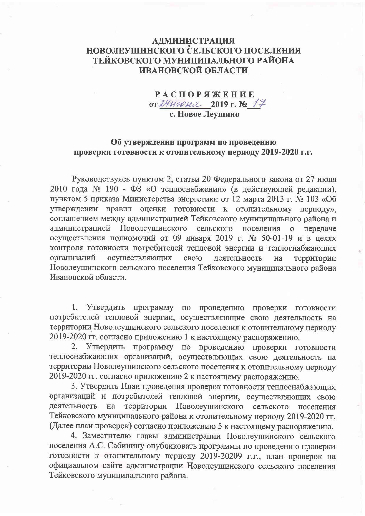 Начало отопительного сезона 2020-2021, когда включат отопление в россии