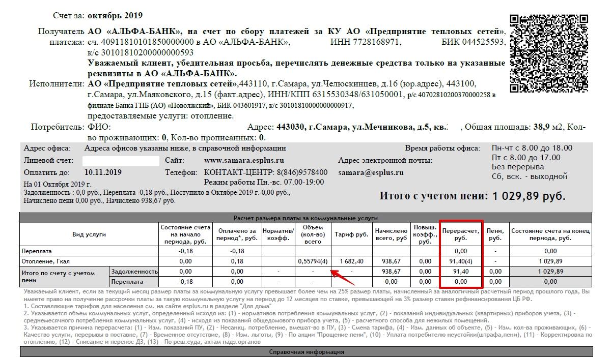 Расчет платы за отопление в многоквартирном доме в 2019 и 2020 гг.