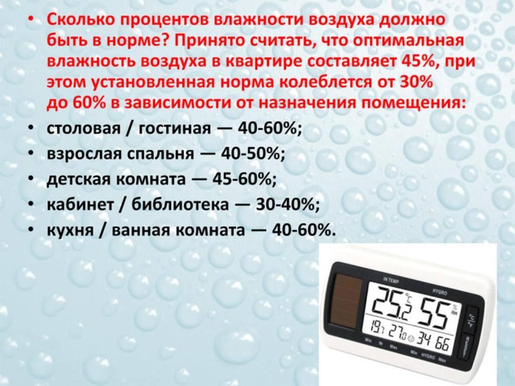 Самая комфортная температура воздуха для человека