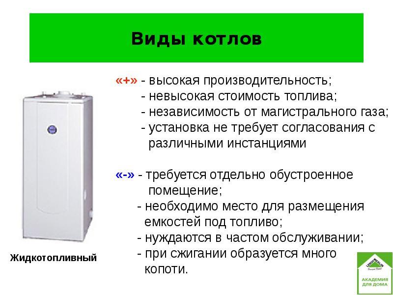 Плюсы и минусы энергонезависимых газовых котлов отопления