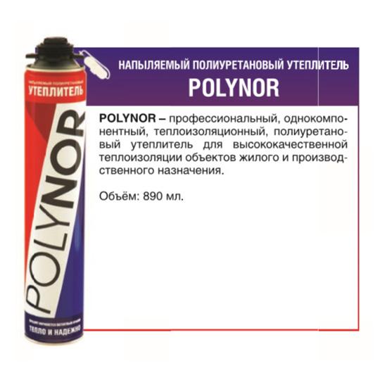 Полиуретановая теплоизоляция polynor