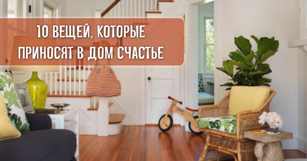 Какие вещи и предметы притягивают в дом человека благополучие и удачу