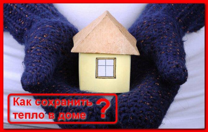 Как отопить частный дом и удержать тепло