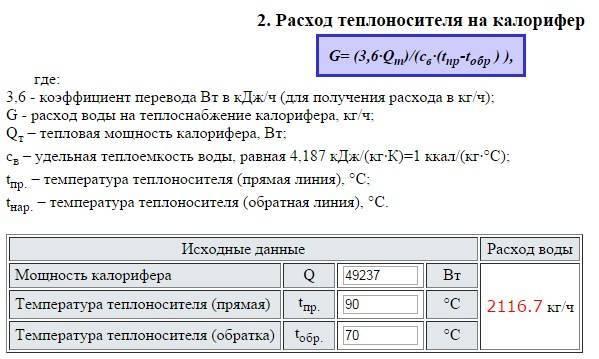 Расчет тепловых нагрузок на отопление: формула укрупненной расчетной тепловой нагрузки на здание, фото и видео примеры