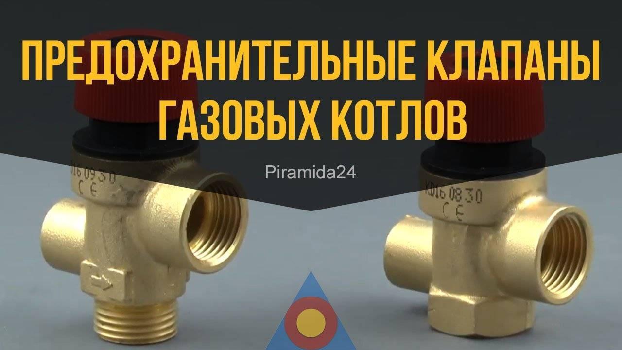 Назначение предохранительного клапана давления