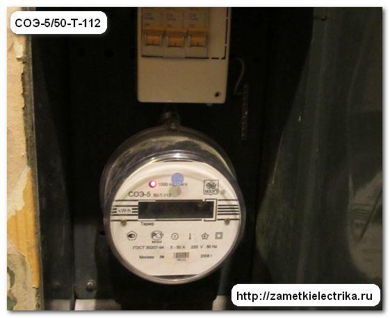 Преимущества и недостатки двухтарифных счетчиков электроэнергии | выгоден или нет? советы по применению счетчика день/ночь (видео + фото)