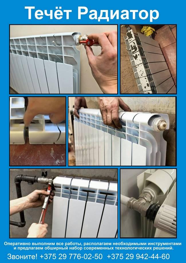 Как справиться с поломкой в считанные минуты? ремонт алюминиевых радиаторов отопления своими руками