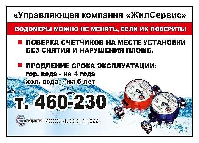 Проверка счетчиков воды на дому без снятия: бесплатно или сколько стоит