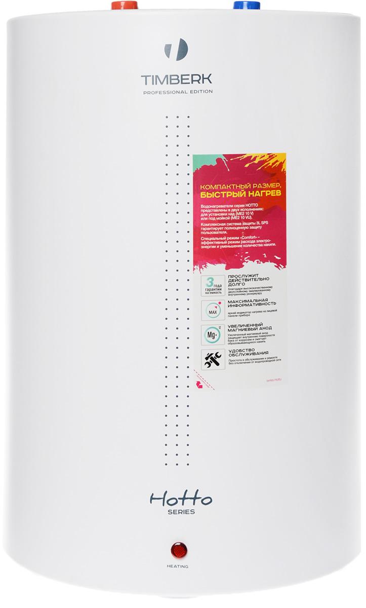 Накопительные водонагреватели 10 литров Последние отзывы