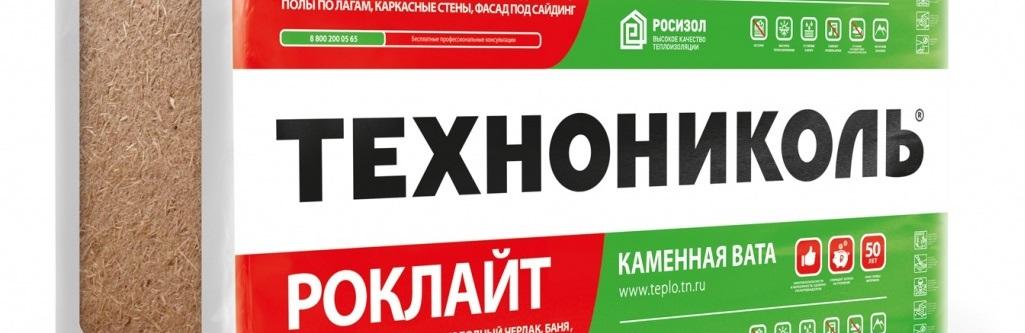 Технониколь роклайт отзывы - строительные материалы - первый независимый сайт отзывов россии