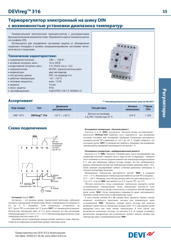 Установка и схема подключения датчиков температуры теплого пола, как выбрать и проверить