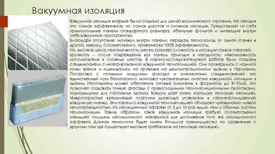 Установка для определения эффективной теплопроводности порошково-вакуумной и экранно-вакуумной теплоизоляций. российский патент 2009 года ru 2356038 c1. изобретение по мкп g01n25/32.