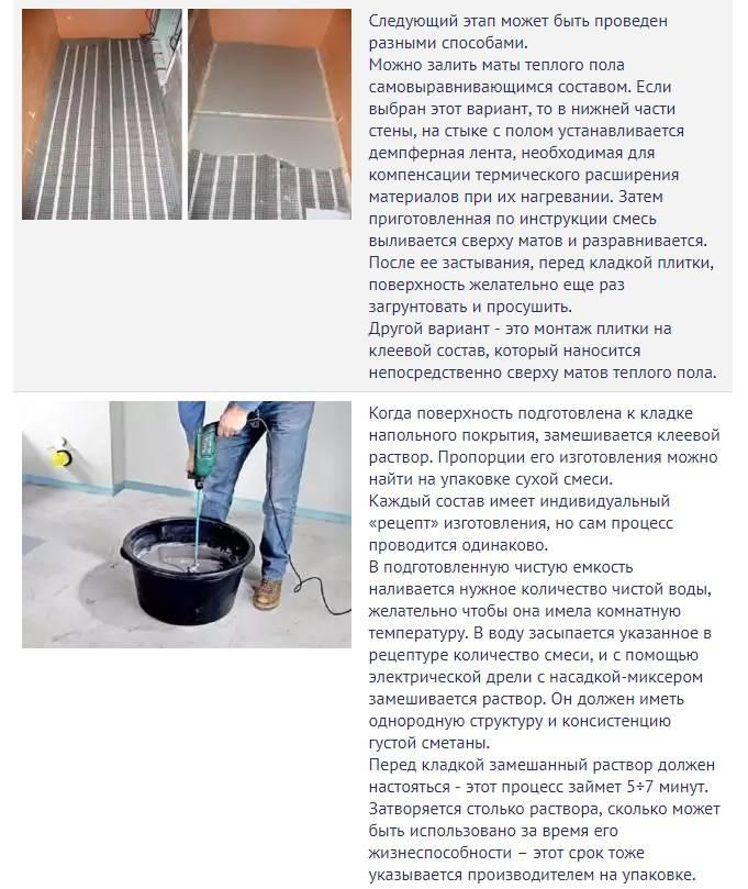 Плиточный клей для теплого пола - виды, правила выбора и использования