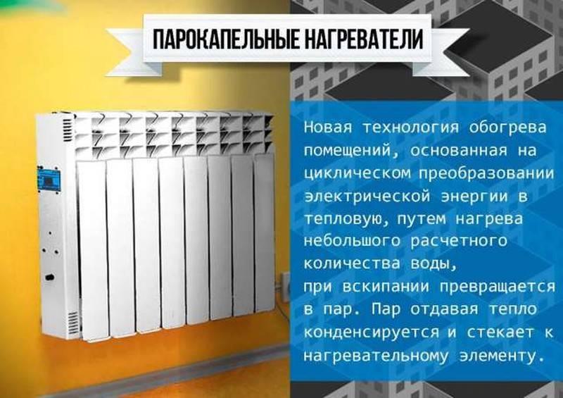 Парокапельные обогреватели: технические характеристики, устройство системы отопления для частного дома