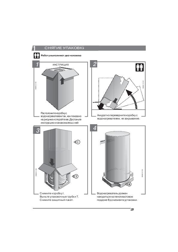 Как включить бойлер аристон (ariston): установка и подключение к сети