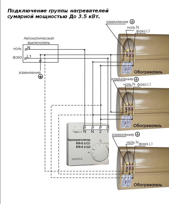 Подключение инфракрасного обогревателя