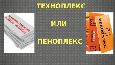 Техноплекс или пеноплекс: что лучше, в чем разница, аналоги, цены и отзывы